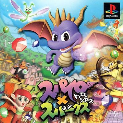 Spyro 2 Японская версия